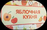 Яблочные мастер-классы
